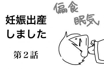 《妊娠育児あるある漫画②》 我慢できない眠りづわり・偏食 〜妊娠初期〜