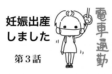 《妊娠育児あるある漫画③》妊娠中のつらい通勤 〜電車の場合〜