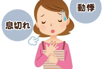 心臓神経症とは、どんな病気?狭心症やパニック障害と何が違うの?