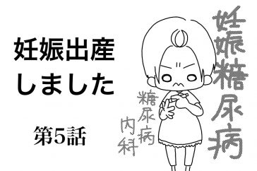 《妊娠育児あるある漫画⑤》〜続編〜 体験談、妊娠糖尿病の検査ってこんな感じ!