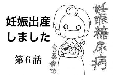 《妊娠育児あるある漫画⑥》〜続編〜 妊娠糖尿病の食事制限!