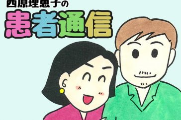 西原理恵子の患者通信 〜不妊編〜