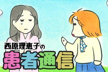 西原理恵子の患者通信 〜妊娠菌編〜