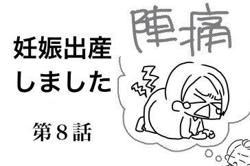 """《妊娠育児あるある漫画⑧》""""もうすぐ出産!"""" ざわざわ・・陣痛ママの様子"""