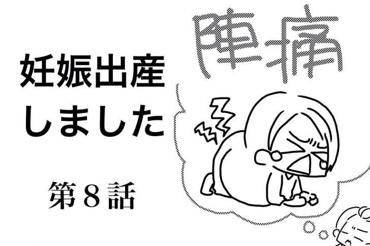 イワモトマイコさんのマンガ。妊娠出産シリーズ・第8話のアイキャッチ