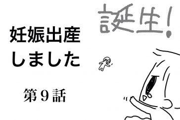 """《妊娠育児あるある漫画⑨》""""ついに出産!""""陣痛が来ないまま出産予定日に。。。"""