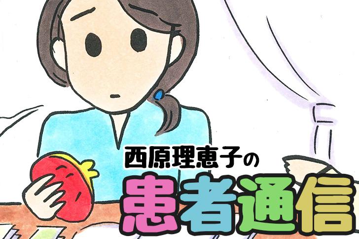 西原理恵子の患者通信 〜不妊治療編〜
