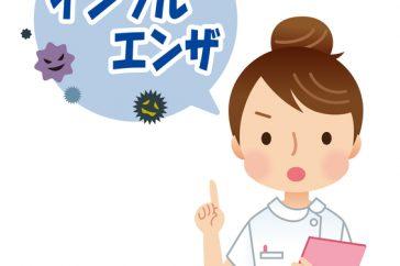 インフルエンザが何度も再発、ぶり返すことがあるって本当なの?
