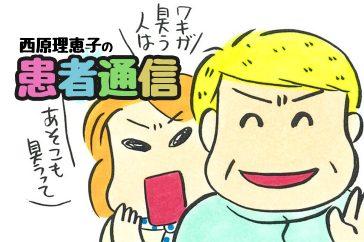西原理恵子の患者通信 〜誰にも言えない病気  ワキガ編〜
