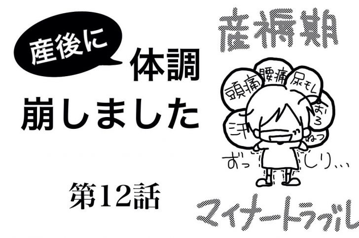 イワモトマイコさんのマンガ。妊娠出産シリーズ・第12話のアイキャッチ