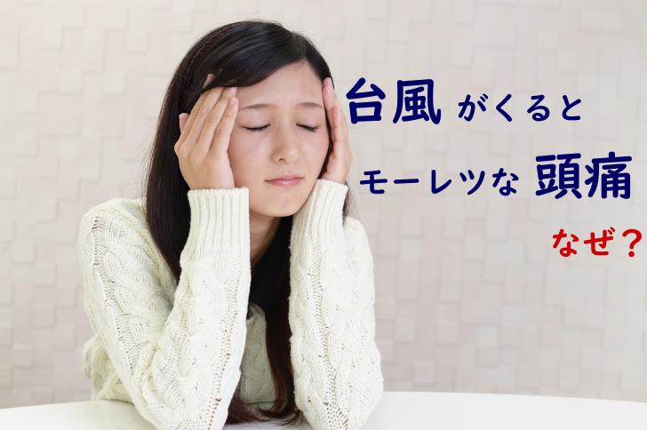 台風がくると、モーレツな頭痛に襲われるのはなぜ? 対処法は?