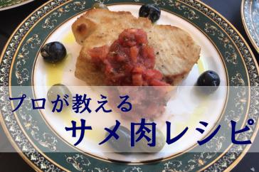 サメ肉のダイエットレシピ サメが低カロリーで栄養豊富って知ってた?