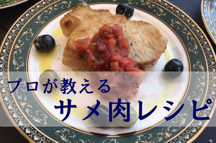サメ肉のダイエットレシピで作った料理のイメージ画像