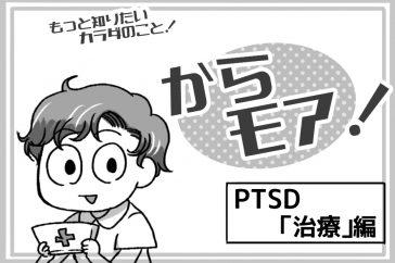 <もっと知りたいカラダのこと!>からモア! -PTSD治療編-