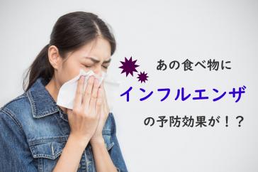 インフルエンザワクチンが足りない今、ほかにできる予防対策はある?