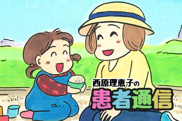 西原理恵子の患者通信 〜誰にも言えない病気 二人目不妊兄弟編〜