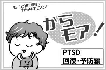 <もっと知りたいカラダのこと!>からモア! -PTSD回復編-