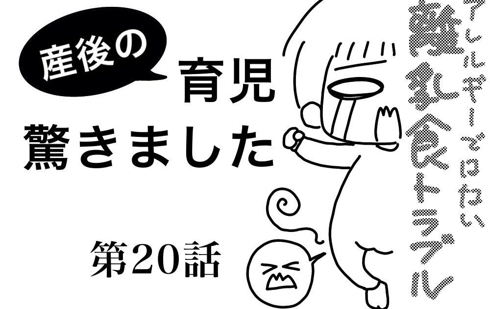 《妊娠育児あるある漫画⑳》育児でびっくり ― アレルギーじゃないのに離乳食トラブルが!