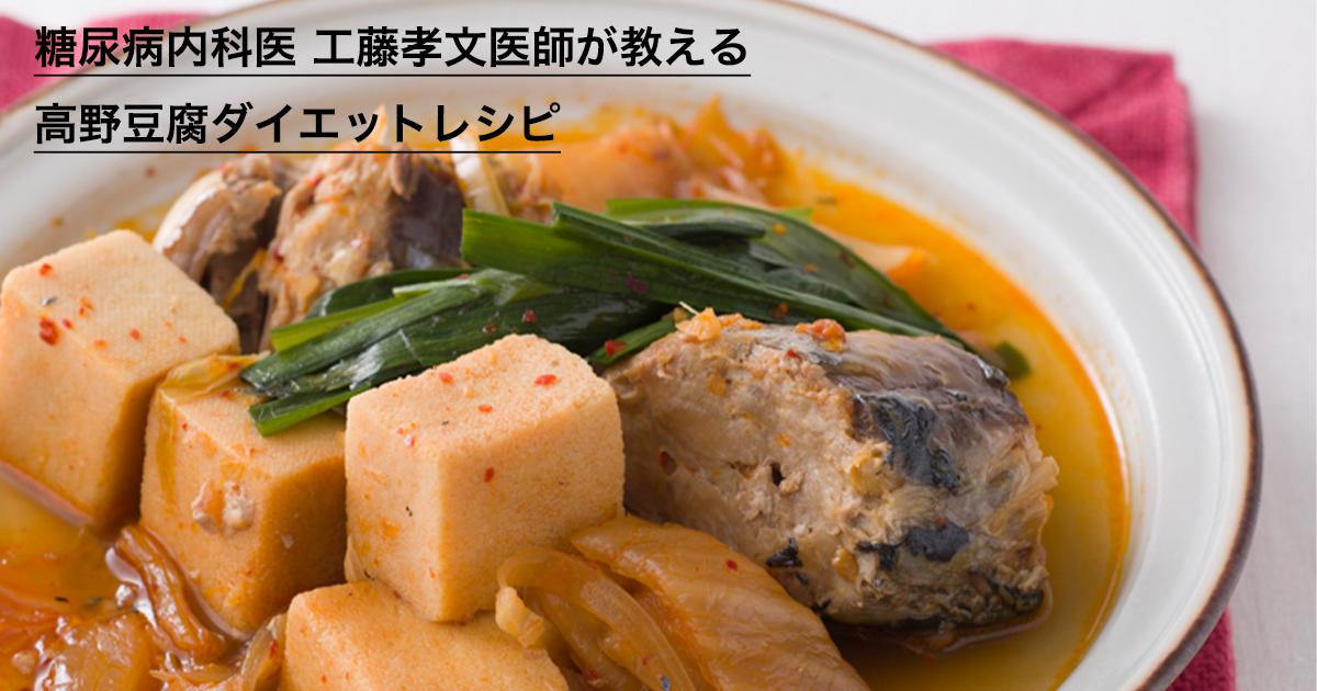 糖尿病内科医が教える、高野豆腐とお出汁のダイエットレシピ
