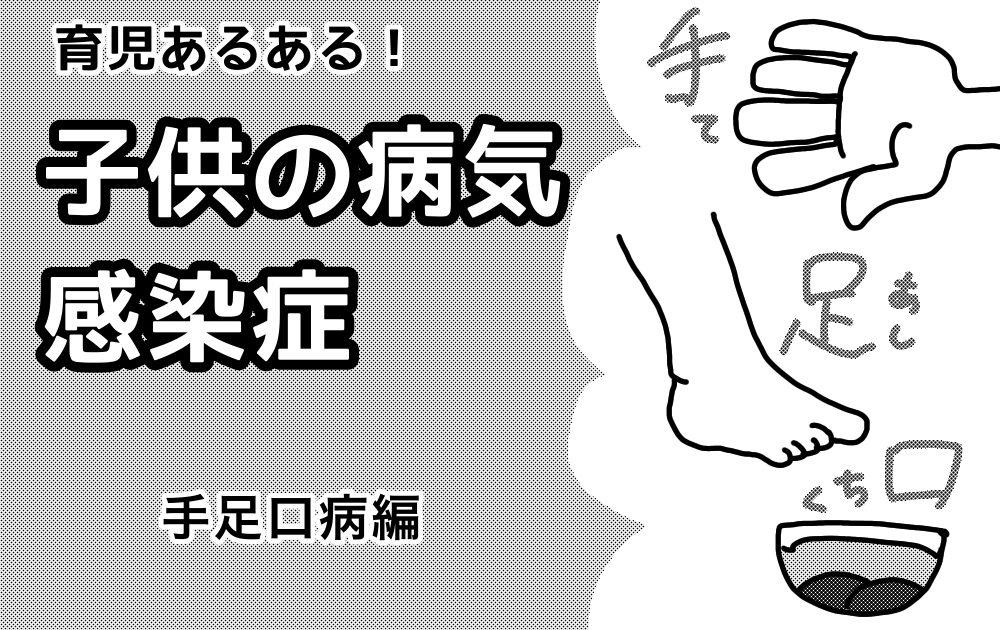 イワモトマイコさんのマンガ。子供の感染症シリーズ・手足口病編のアイキャッチ