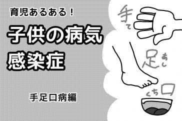 《子供の感染症あるある⑦》春・夏に流行する感染症、「手足口病」がコワいのはなぜ?