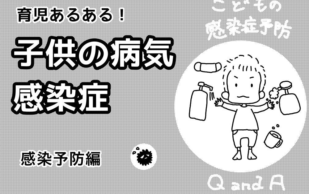 イワモトマイコさんのマンガ。子供の感染症シリーズ・感染予防編のアイキャッチ