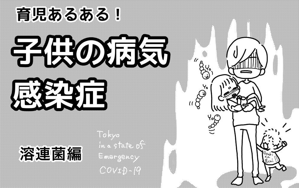 イワモトマイコさんのマンガ。子供の感染症シリーズ・溶連菌編のアイキャッチ