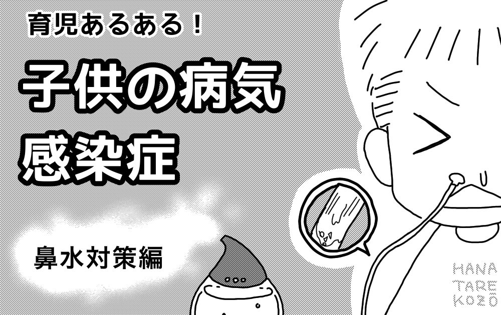 イワモトマイコさんのマンガ。子供の感染症シリーズ・鼻水対策編のアイキャッチ