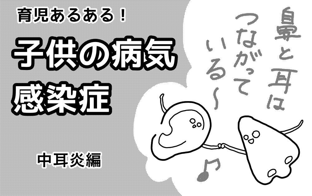 イワモトマイコさんのマンガ。子供の感染症シリーズ・中耳炎編のアイキャッチ