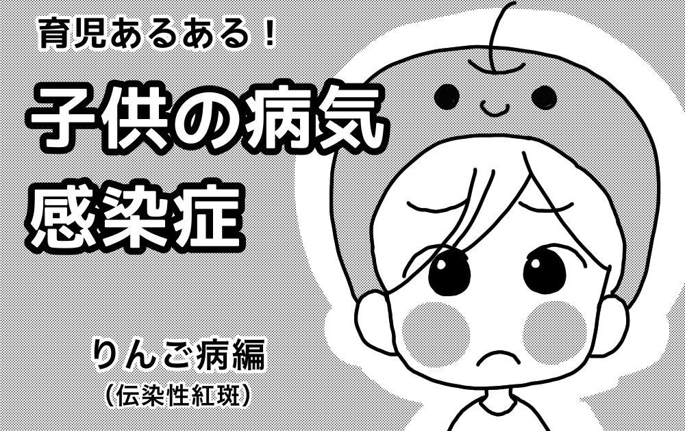 イワモトマイコさんのマンガ。子供の感染症シリーズ・りんご病編のアイキャッチ