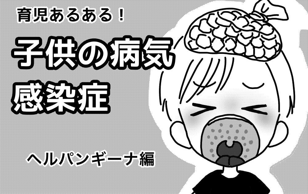イワモトマイコさんのマンガ、子供の感染症・ヘルパンギーナ編のアイキャッチ